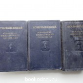 Избранные философские сочинения в 3-х томах. Чернышевский. 1950 г. 3700 RUB