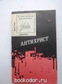 Антихрист. Ренан. 1991 г. 3500 RUB