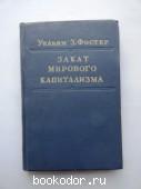 Закат мирового капитализма. У.Фостер. 1951 г. 2700 RUB