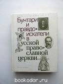 Бунтари и правдоискатели в Русской православной церкви. Буганов,Богданов. 1991 г. 4900 RUB