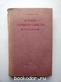 Греция. Ковалёв. 1936 г. 6700 RUB