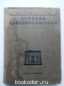 История Древнего Востока.Т.I. Тураев. 1936 г. 8700 RUB