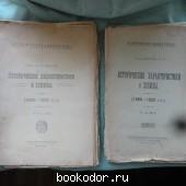 Исторические характеристики и эскизы (1890-1920гг.). В 2 тт.1922г. Н.Н.Фирсов. 1922 г. 10000 RUB