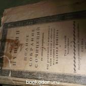 собрание сочинений А.С.ПУШКИН 1920 год. Пушкин. 1920 г. 1500 RUB