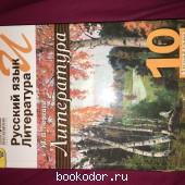 Литература 10 класс (часть 2). Ю.В Лебедев. 2015 г. 250 RUB