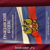 Гражданский кодекс РФ. 2017 г. 200 RUB