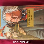 ВОЙНА И МИР (2 книги- 4 тома). Лев Толстой. 2010 г. 300 RUB
