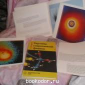 КАРТИНЫ современной физики. Г.ЛИНДНЕР. 1977 г. 500 RUB