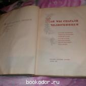 Ежегодник Большой Медицинской энциклопедии