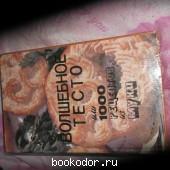 Волшебное тесто или 1000 рецептов из муки. Сазонов. 1994 г. 250 RUB