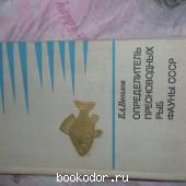 Определитель пресноводных рыб фауны СССР. Веселов. 1977 г. 450 RUB