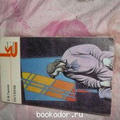 Рассказы. в.м. ГАРШИН. 1986 г. 250 RUB