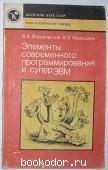 Элементы современного программирования и суперЭВМ. Вальковский В.А., Малышкин В.Э. 1990 г. 90 RUB
