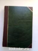 История Западной Европы в Новое время.т.I,II. Кареев. 1898 г. 22300 RUB