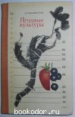 Ягодные культуры. Бурмистров А.Д. 1972 г. 100 RUB