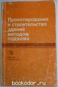 Проектирование и строительство зданий методом подъема. 1986 г. 390 RUB