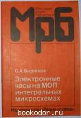 Электронные часы на МОП интегральных микросхемах. Бирюков С.А. 1993 г. 350 RUB