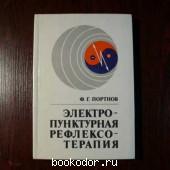 Электропунктурная рефлексотерапия Третье издание переработанное и дополненное.