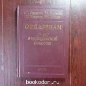 Феназепам: 25 лет в медицинской практике Рецензенты Мясоедов Н.Ф. и Петров Р.В.
