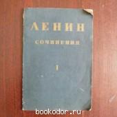 Проспект ко второму собранию сочинений В. И. Ленина. Под редакцией Л. Каменева. 1926 г. 500 RUB
