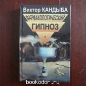 Фармакологический гипноз Серия: Мир культуры, истории и философии.