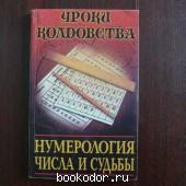 Нумерология. Числа и судьбы Серия: Уроки колдовства. Вып 6. Бишоп Б. 1998 г. 400 RUB