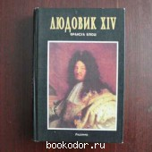 Людовик XIV Пер. Л.Д. и О.Д. Тарасенковой. Блюш Франсуа. 1998 г. 1200 RUB