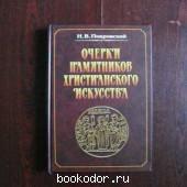 Очерки памятников христианского искусства 2-е издание. Покровский Н. В. 2000 г. 450 RUB