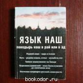 Язык наш поводырь наш в рай или в ад При участии Президента Российской Академии адмирала А. С. Шишкова. 2001 г. 1000 RUB