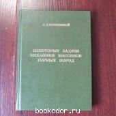 Некоторые задачи механики массивов горных пород Развернутый автограф автора. Оловянный А. Г. 2003 г. 500 RUB