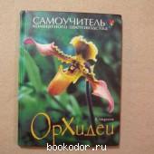 Орхидеи. Самоучитель комнатного цветоводства. Морозов В. Н. 2003 г. 800 RUB