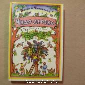 Чудо-дерево и другие сказки. Чуковский Корней. 1988 г. 350 RUB