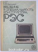 Введение в специальность конструктора РЭС.