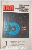 Робототехника и гибкие автоматизированные производства. В 9 книгах. Отдельный 1-й том. Системные принципы создания гибких автоматизированных производств. 1986 г. 100 RUB