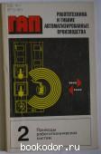 Робототехника и гибкие автоматизированные производства. В 9 книгах. Отдельный 2-й том. Приводы робототехнических систем. 1986 г. 100 RUB