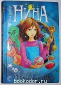 Нина: девочка Шестой луны. Книга первая. Витчер Муни. 2016 г. 130 RUB