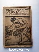 Энциклопедический словарь Гранат.4-й выпуск 40 тома.