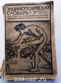 Энциклопедический словарь Гранат.3-5 выпуск 48 тома. 1929 г. 3500 RUB