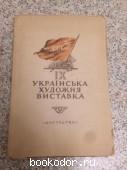 9 украинская художественная выставка. 1948 г. 1500 RUB