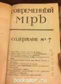 Современный мир. 1909 г. 600 RUB