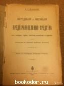 Народные и научные предохранительные средства. Пучковский. 1908 г. 900 RUB