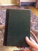 Собрание сочинений Писемского. Писемский. 1877 г. 600 RUB