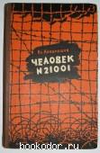 Человек № 21001. Кондрашов В.Н. 1961 г. 1500 RUB