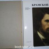 Иван Николаевич Крамской.
