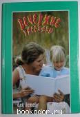 Вечерние рассказы для детей. Отдельный том 3. Максвелл Артур. 2002 г. 500 RUB