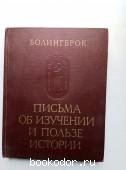 Письма об изучении и пользе истории. Болингброк. 1978 г. 7700 RUB