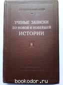 Ученые записки по новой и новейшей истории. Вып.II.1956г. Коллектив авторов. 1956 г. 17300 RUB
