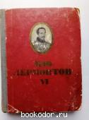 Собрание сочинений.т.6.Проза и письма. М.Ю.Лермонтов. 1950 г. 3500 RUB