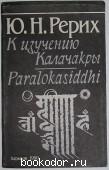К изучению Калачакры. Paralokasiddhi