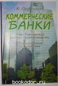 Коммерческие банки. Управленческий анализ деятельности. Планирование и контроль. Садвакасов К.К. 1998 г. 200 RUB